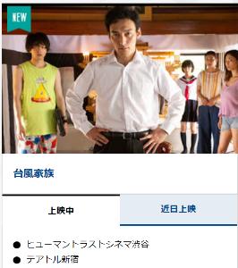 9633 - 東京テアトル(株) 『台風家族』 を、【 テアトル新宿 】 で観て来ました。 テアトル新宿って本当に、「新井浩文被告」出