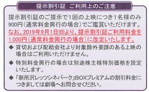 9633 - 東京テアトル(株) >しっかり自己負担分は900→1000円に値上がりしております。  9月1日(日曜) から