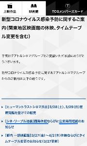 9633 - 東京テアトル(株) 新型コロナウイルス感染予防に関するご案内(関東地区映画館の休映、タイムテーブル変更を含む)  週末の