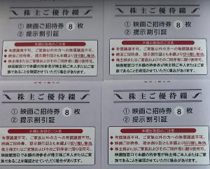 9633 - 東京テアトル(株) 2月から株主優待で、【 半期32本分 】。 渋谷でまとめ観する事が増えそう。   ※「有楽町スバル座