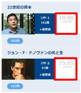 9633 - 東京テアトル(株) 休館になりそうと思って、 駆け込みで今日、 有楽町で2本観て来たよ。 (これで、残り2本だった)。