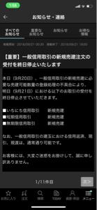 3776 - (株)ブロードバンドタワー 楽天では明日1日売れないねぇ(´・ω・`)
