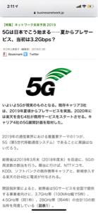 3776 - (株)ブロードバンドタワー ソフトバンク、AU、Docomo以外  楽天も5Gとさっき報道しました‼️