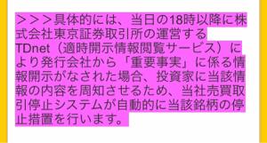 3776 - (株)ブロードバンドタワー ちなみにptsが売買停止になる条件。 「18時以降に重要事実が開示され、東証が取引を停止すべきと判断