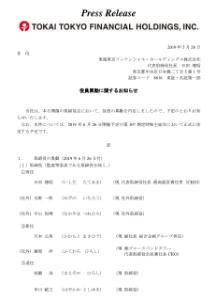 3776 - (株)ブロードバンドタワー 東海東京フィナンシャルホールディングスの社外取締役に、藤原洋社長が就任