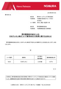 3776 - (株)ブロードバンドタワー 野村さん。 日本もしもしも良いけど、ブロードバンドタワーもお買い上げお待ちしております(笑)