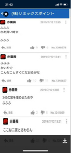 3776 - (株)ブロードバンドタワー しゃわらん!しゃわらん!