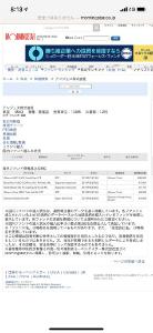 3776 - (株)ブロードバンドタワー ブラックロックがアンジェスを買いに来た! これはやべーぞ!おめーら!アンジェス買っとけ!