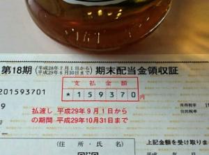 3776 - (株)ブロードバンドタワー がんばえ
