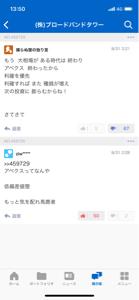 3776 - (株)ブロードバンドタワー 低偏差値狸アホやな  もっともっと勉強しろ!