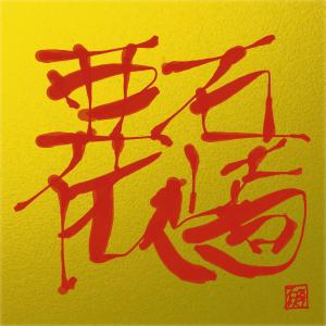 3137 - (株)ファンデリー Fan de Lee!!!  アイム!!!  ウインナー!!!!  シャウエッセン!!!  以上!!