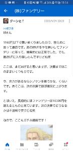 3137 - (株)ファンデリー >来季の予想はどうなんでしょうかね?   一万円になりますよ