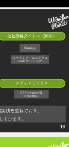 4199 - ワンダープラネット(株) ほれ