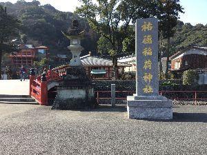 温泉 釣り 旅行 植物 その他 祐徳稲荷神社です。