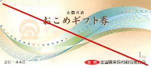 2676 - 高千穂交易(株) 【 株主優待 到着 】 100株 おこめ券3枚 -。