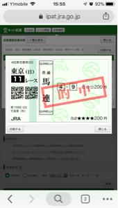 2479 - (株)ジェイテック 当てたし( ^∀^)