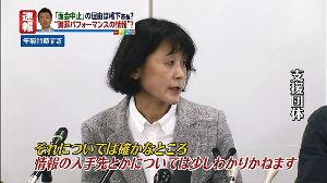 日韓戦に朝日新聞の社旗を持ち込んだらどうなるのか? 公安マークの札付き反日女!!         北朝鮮の秘密工作員か??             &l