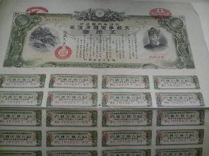 日韓戦に朝日新聞の社旗を持ち込んだらどうなるのか? 日本の戦時国債を購入したか??                     植民地といわれた朝鮮や台湾の