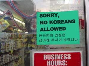 """日韓戦に朝日新聞の社旗を持ち込んだらどうなるのか?  金正恩第一書記 核兵器を使用する韓国軍事侵攻計画承認  .      """"朝鮮民主主義人"""