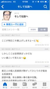 5955 - (株)ヤマシナ 思えば約一年ほど前から伝説が始まっていたのです… 投機家さんは kyoさん、動じない投