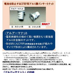 5955 - (株)ヤマシナ ここのアルアーマナットもEV・電気自動車関連じゃねーのかなー  ・電気絶縁性の極めて高いナット  炭