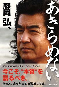 ● 特撮情報ニュース ● 5月30日、急遽大阪へ行って熱い男に会ってきました。それは、藤岡弘、さんです!   http://a