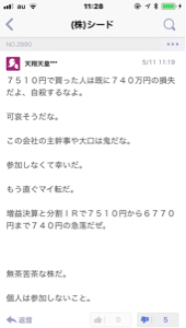 7743 - (株)シード 複垢だろ