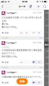 7743 - (株)シード また消すよね? 複垢さん