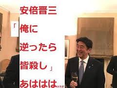安倍ゲリゾーこそバカ日本人の最後の総理にふさわしい 安倍晋三こそコンプレックスの塊の自己中親の七光り迷惑男にふさわしい