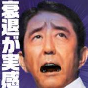 安倍ゲリゾーこそバカ日本人の最後の総理にふさわしい