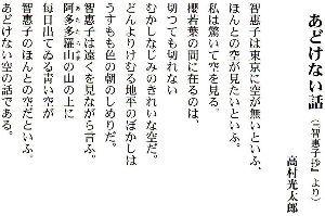 俳句と川柳でしりとりを楽しみましょう! 【東京に 空が無いといふ 智恵子かな】     智恵子抄・・・あどけない話・・・