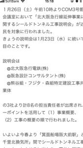 1853 - (株)森組 北大阪急行の工事ですよね。 もちろん森組も入ってます!