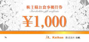 3133 - (株)海帆 【 株主優待 到着 】 200株で選択した 食事優待券4,000円分 と 20%割引券10枚 -。