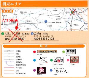 3133 - (株)海帆 【 優待券使用可能店舗のご案内 】 で地図付きで来たけど、 関東エリアは 「治郎丸 荻窪店」 (立喰