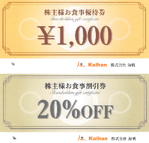 3133 - (株)海帆 【 株主優待 到着 】 (年2回 200株) 選択した 「4,000円分優待券  +20%割引券10
