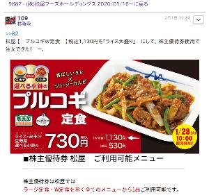 3133 - (株)海帆 詐欺でタダ飯食って満腹になって買えるのが良いねってか? おい、いい加減松屋の店員を騙して食った定食代