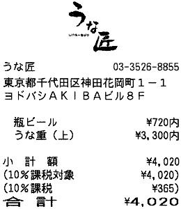 3063 - (株)ジェイグループホールディングス 交換商品はあまりにも、「さつまあげロス」だから、しばらく【 うな匠 】使用ですな -。
