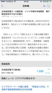 6807 - 日本航空電子工業(株) .