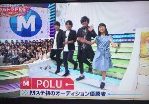 「女性タレント」「女優」について語ろう <Mステ出演・ボーカルヒロイン> お名前は丸山純奈(まるやま すみな)さん。徳島のバンド「POLU」