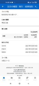 0431820A - NASDAQ1003倍ベア この15日は日本的には、14日の22:30からのNY市場のぶん?の終値?