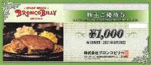 3091 - (株)ブロンコビリー 【 株主優待 到着 】 (年2回 100株) 2,000円分優待券 ー。