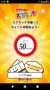 3091 - (株)ブロンコビリー 50P
