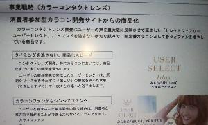 7782 - (株)シンシア 事業戦略2  ダウ高値更新