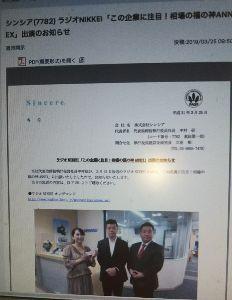 7782 - (株)シンシア 福の神ANNEXのアイアールに救われました。  後は、大阪イベントの発表と、東京イベント100万回ビ