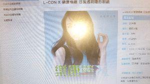 7782 - (株)シンシア エルコンワンデーx  新製品?日本にも販売するのかな・・  明日も・・・