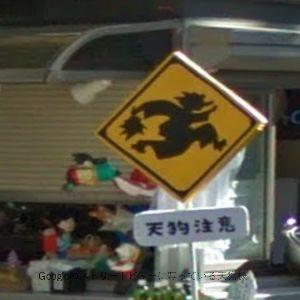 ■ 仕方なく一人ドライブ ■ 各位様、都流留です。  ふと気になってストリートビューでチエックしたら、高尾山の天狗様の標識も確認出
