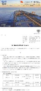 9130 - 共栄タンカー(株) 【 株主優待 到着 】 (100株) 2,000円クオカード (図柄は、昨年と違います)  ※来年(
