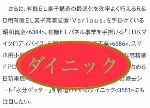 3551 - ダイニック(株) まだ間に合う😻💓