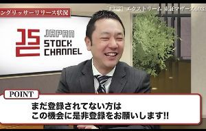 6033 - (株)エクストリーム 社長は東証1部 売上100億の壁を超えたがってるよ