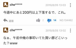 6033 - (株)エクストリーム 明けても  暮れても  お○カ →   che   日経爆下げ  で  エクストリーム+